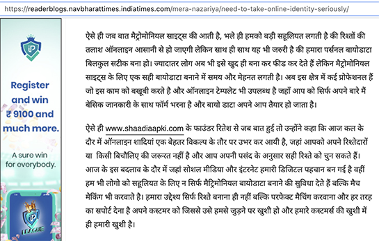 Shaadiaapki Featured in Navbharattimes